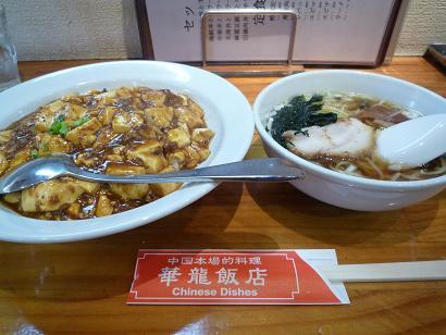 マーボ丼&ラーメン