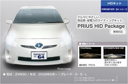 prius-hids[1]