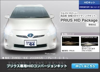 prius_hid5[1]
