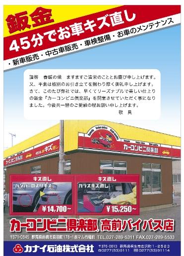 カーコンビニ倶楽部-A4パンフ(カナイ)