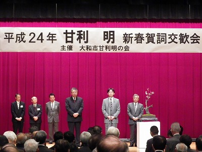 2012大和賀詞交02