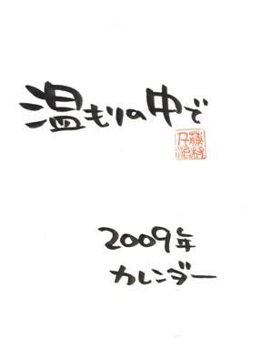 木工房 ふじやん オリジナルカレンダー。