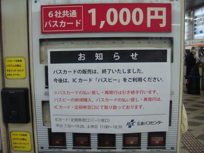変換 ~ DSC03565