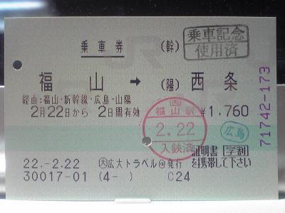 変換 ~ SBSH0145