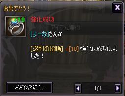 yo-nachan.jpg