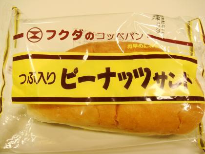 つぶ入りピーナッツ1