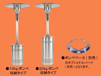 parasolheater1-3.jpg