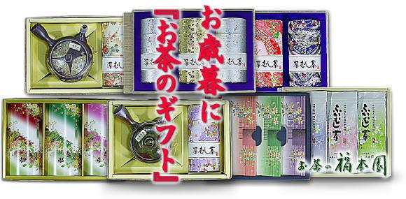 お歳暮にお茶(日本茶)