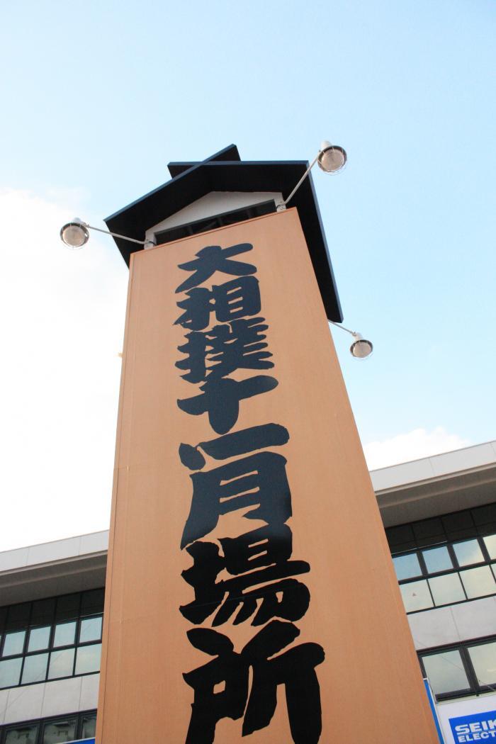大相撲十一月場所(九州場所) 福岡国際センター