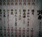 050326_183945.jpg