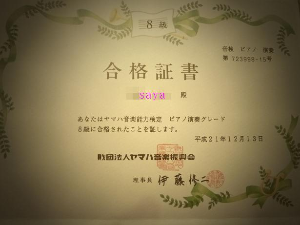 2010_0121戸田別館 0005