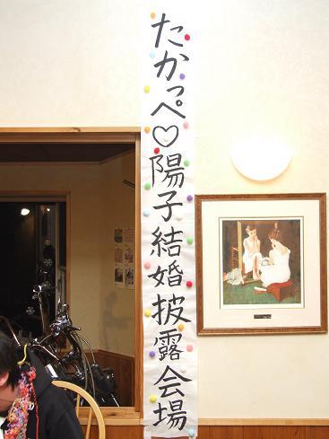 2010_0124戸田別館 0061