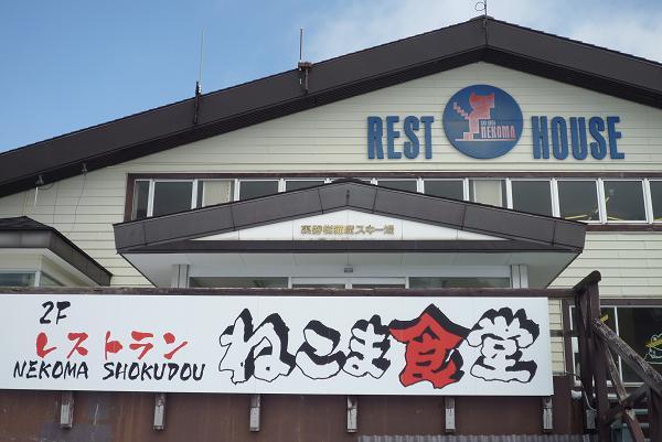 2010_0224戸田別館 0005