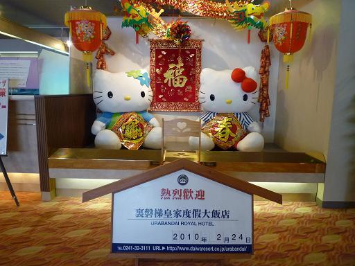 2010_0224戸田別館 0019