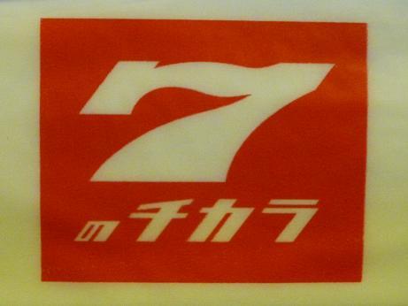 2010_0327戸田別館 0008