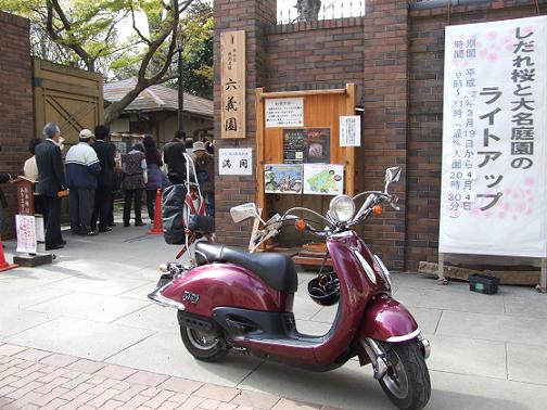 2010_0402戸田別館 0028