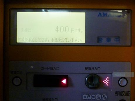2010_0423戸田別館 0005
