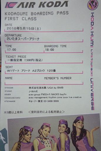 2010_0516戸田別館 0003