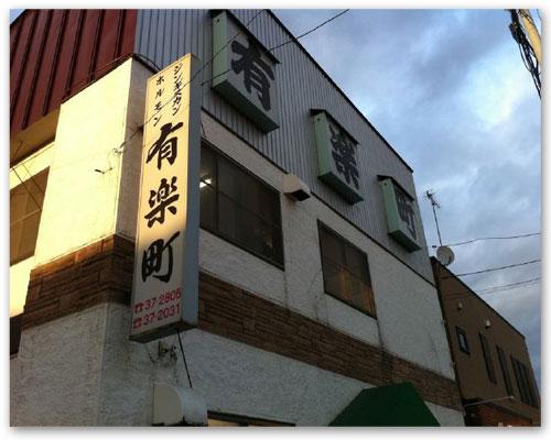 yuuraku0.jpg