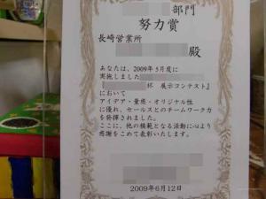 雉樒憾_convert_20090612231504