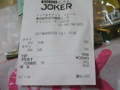011_convert_20110827033550.jpg