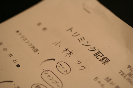 fusuya090309_3.jpg