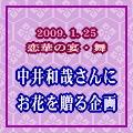「恋華の宴・舞」中井和哉さんにお花を贈る企画