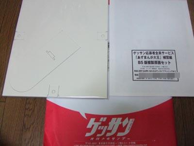 azu_genga_2.jpg
