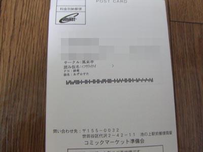 comike77_hagaki.jpg