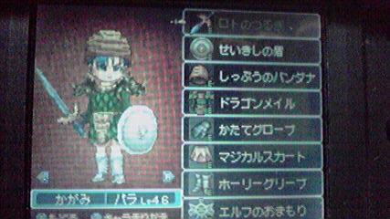 dq9_kagamin.jpg