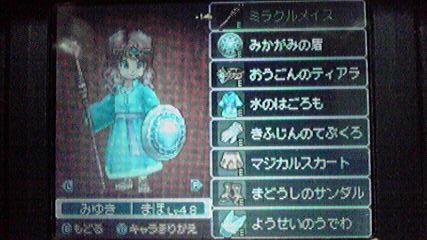 dq9_miyuki.jpg