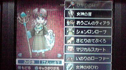 dq9_miyuki_2.jpg