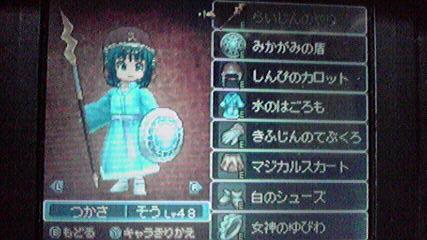 dq9_tsukasa.jpg