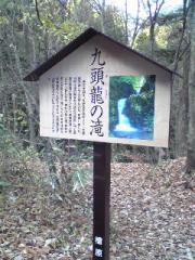 九頭竜の滝 看板