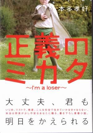 本多孝好【正義のミカタ-I'm a loser】