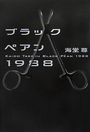 海堂尊【ブラックペアン1988】