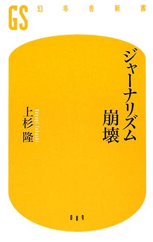 上杉隆【ジャーナリズム崩壊】