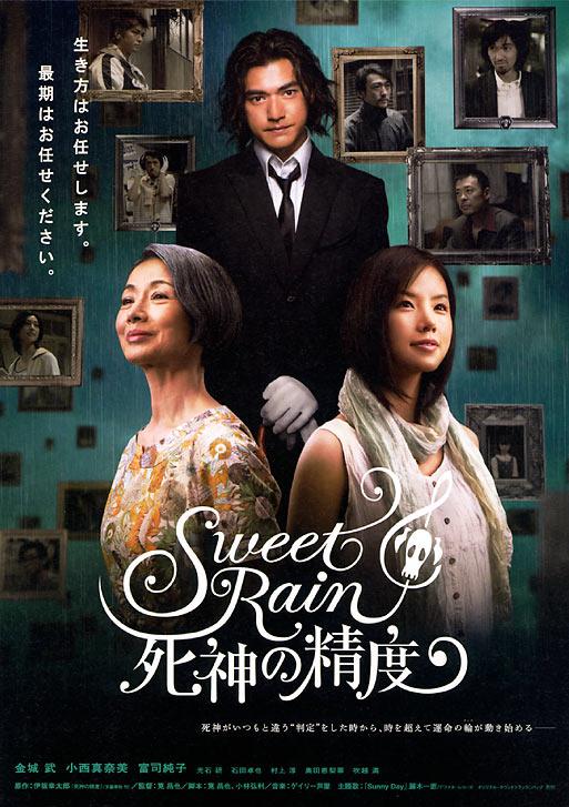 映画【Sweet Rain 死神の精度】