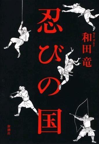 和田竜【忍びの国】