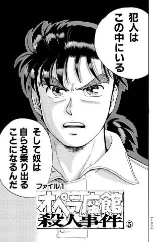 漫画『金田一少年の事件簿』より