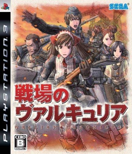 PS3【戦場のヴァルキュリア】