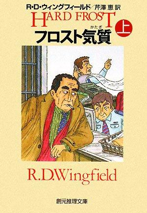 R.D. ウィングフィールド【フロスト気質】