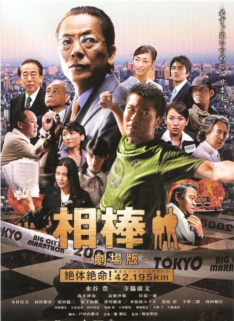 映画【相棒 -劇場版-】