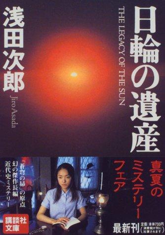 浅田次郎【日輪の遺産】