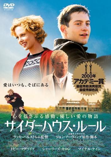 映画【サイダーハウス・ルール】