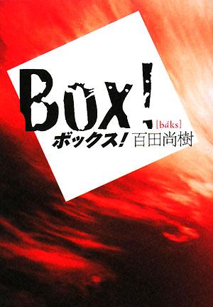 百田尚樹【BOX!(ボックス!)】