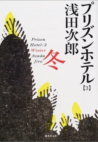 浅田次郎【プリズンホテル3 冬】