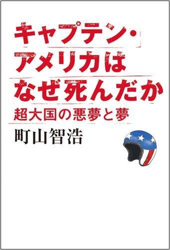 町山智浩【キャプテン・アメリカはなぜ死んだのか】