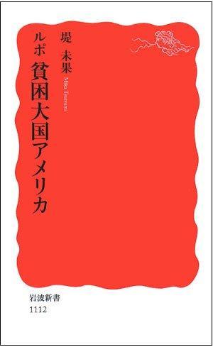 堤未果【ルポ貧困大国アメリカ】