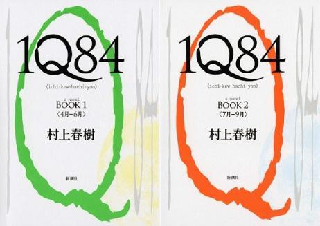 村上春樹【1Q84】BOOK1&2